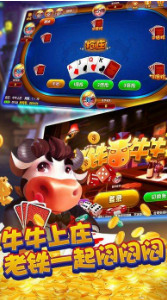 火力牛牛游戏官方版下载