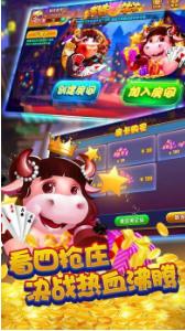 火力牛牛官方下载v3.0最新版