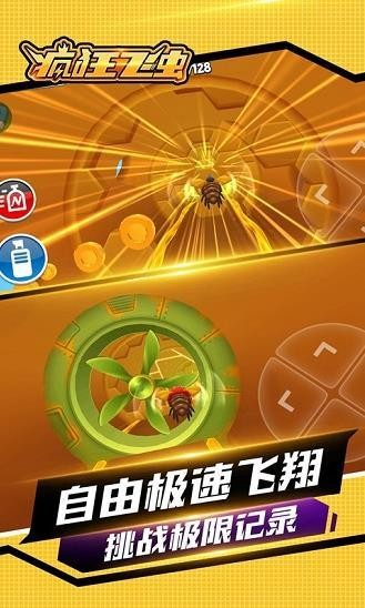 飞虫大冒险游戏v1.0.0安卓版