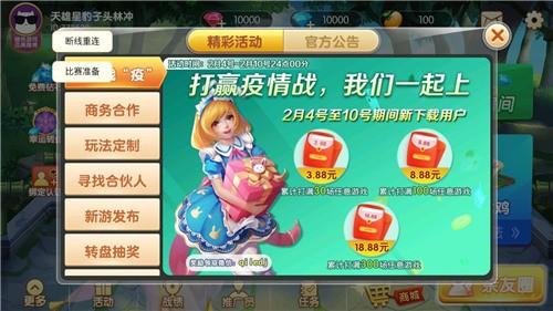 胜利棋牌app手机版下载