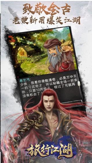 旅行江湖app下载