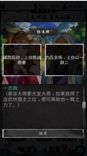 旅行江湖无限体力版下载