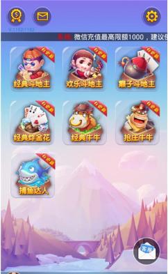 战神棋牌牛牛app下载官方版v5.3.4