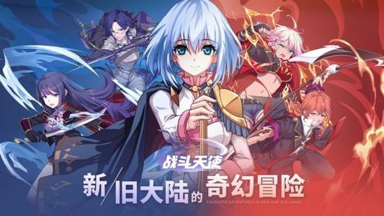战斗天使app下载