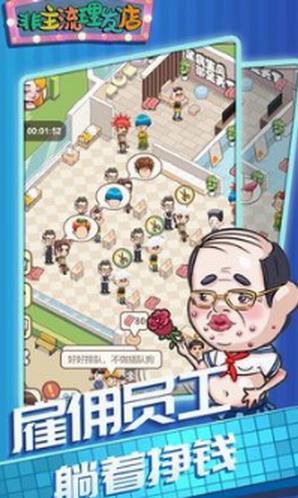 非主流理发店官方游戏下载