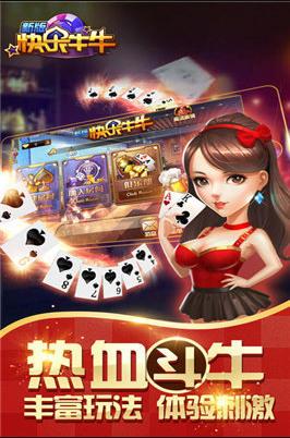 快乐牛牛官方游戏下载