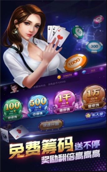 800棋牌手机版下载