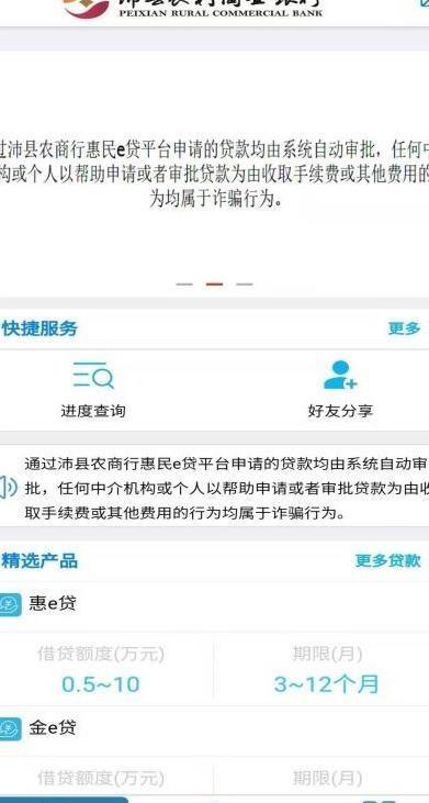 惠民e贷app最新版下载