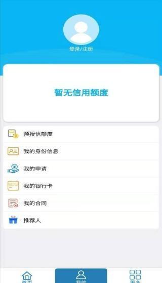 惠民e贷app安卓版下载