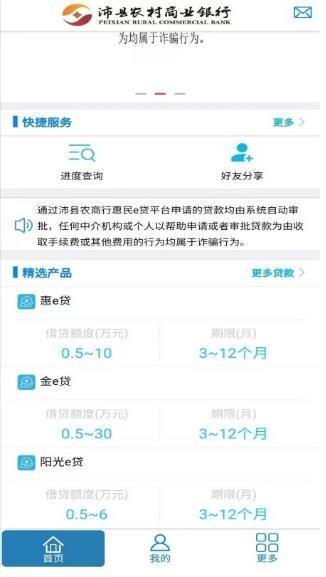 惠民e贷app手机版下载