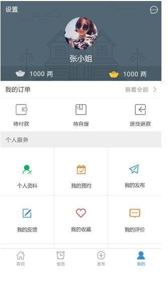 百姓管家app安卓版下载
