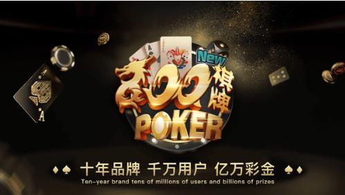 800棋牌poker安卓最新版