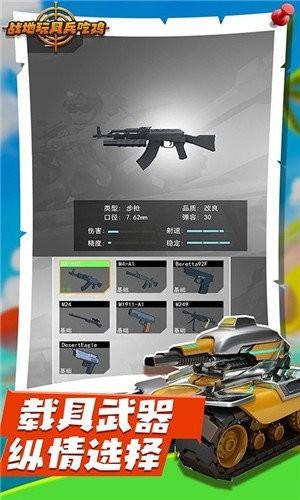 战地玩具兵模拟破解版下载
