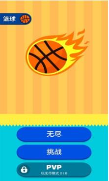 口袋篮球王安卓版下载