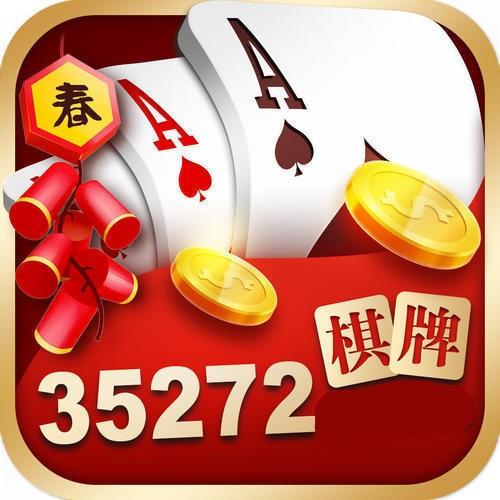 35272cc棋牌官方下载