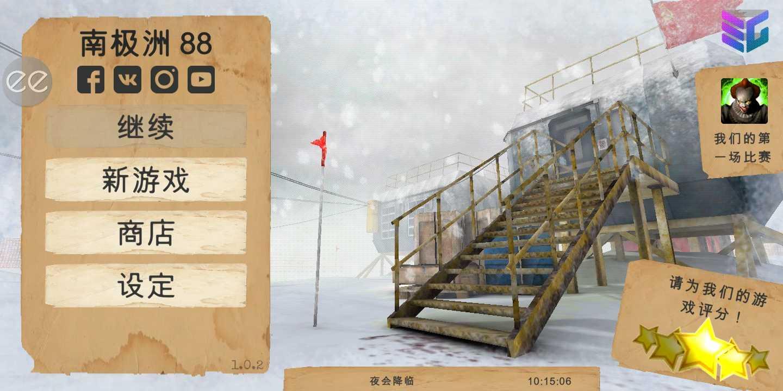 南极洲88号中文版