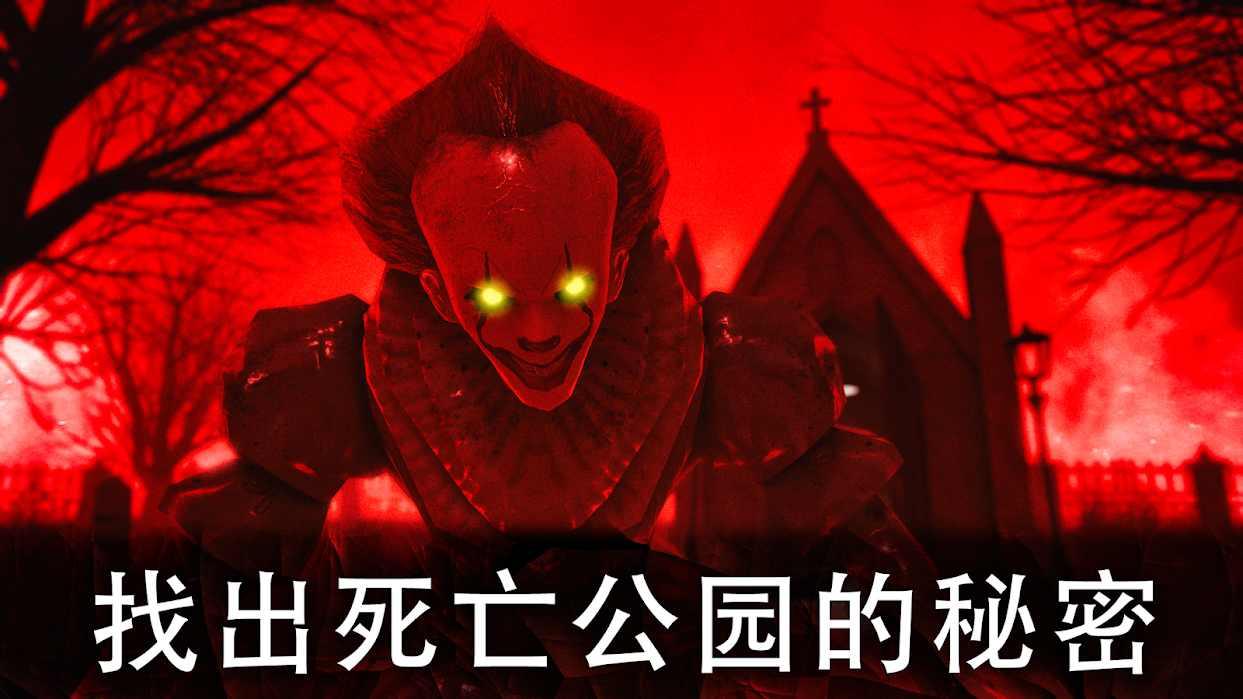 死亡公园2可怕的小丑破解版下载