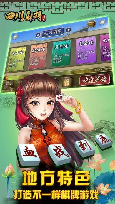 熊猫四川麻将苹果版官方正版下载