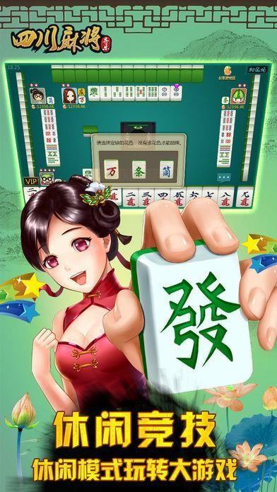 熊猫四川麻将官方版下载