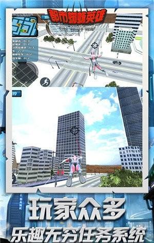 都市蜘蛛英雄app下载