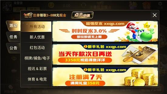 888棋牌娱乐最新官方版下载