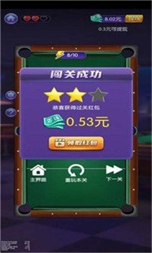 台球天王正式版下载