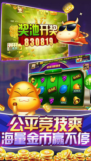 欢乐斗牛百人版app下载安装版v6.4.6