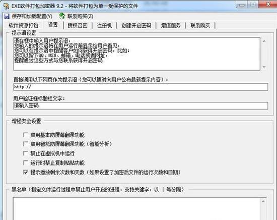 多宝万能文件加密器绿色版下载