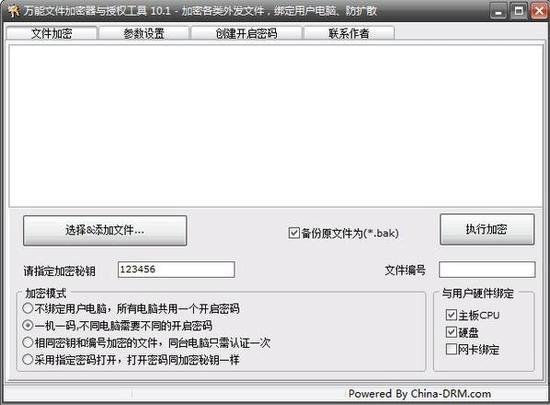 多宝万能文件加密器官方绿色版下载