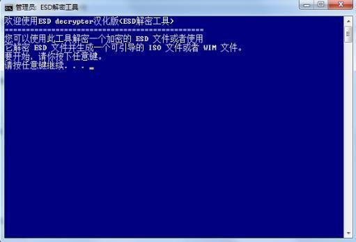 esd decrypter v4c汉化版下载