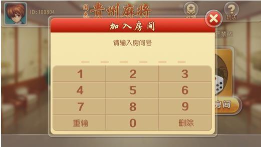 闲来贵州麻将ios版下载 v1.0.7官方版