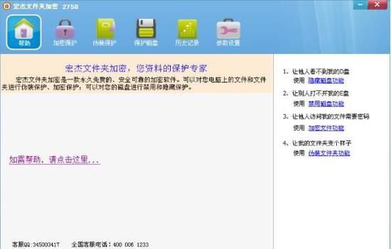宏杰文件夹加密软件新版免费下载