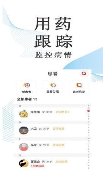 麦迪医加app官方最新版下载