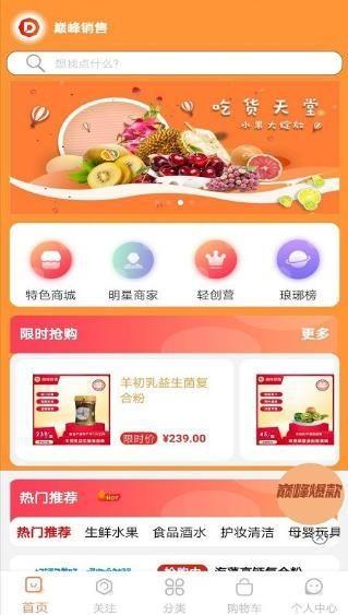 巅峰销售app最新版下载