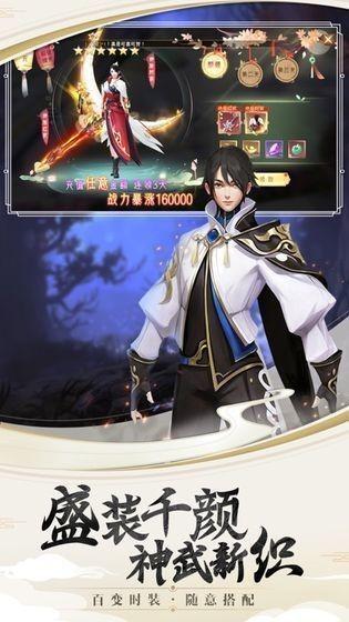 御剑苍穹之神州行app下载
