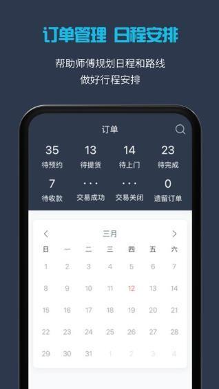 万师傅接单易企业版app下载