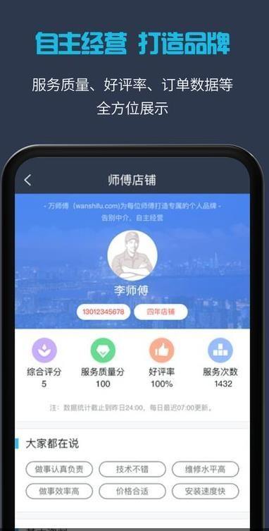 万师傅接单易企业版app最新版下载