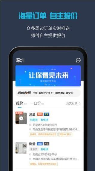 万师傅接单易企业版app安卓版下载