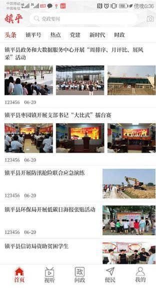 云上镇平app手机版下载