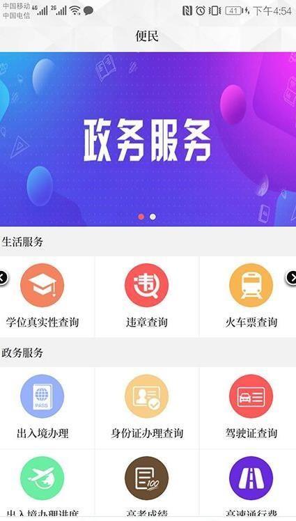 云上镇平app安卓版下载