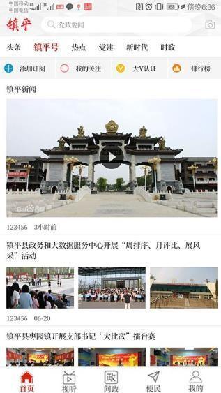云上镇平app官方安卓版下载