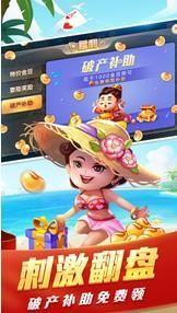 欢享斗地主炸金花稳赢版app