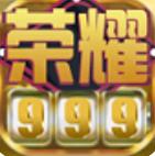荣耀999棋牌下载