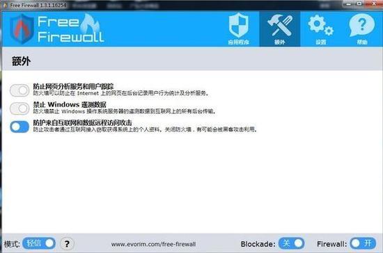Evorim Free Firewall免费版下载