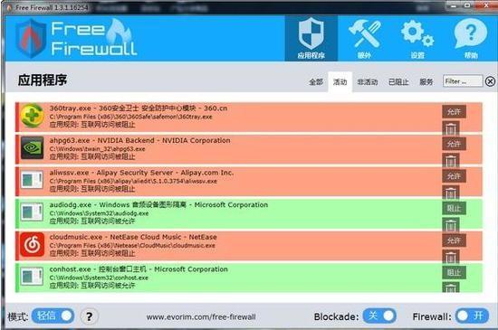 Evorim Free Firewall中文版下载