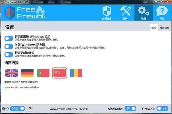 Evorim Free Firewall安全版下载