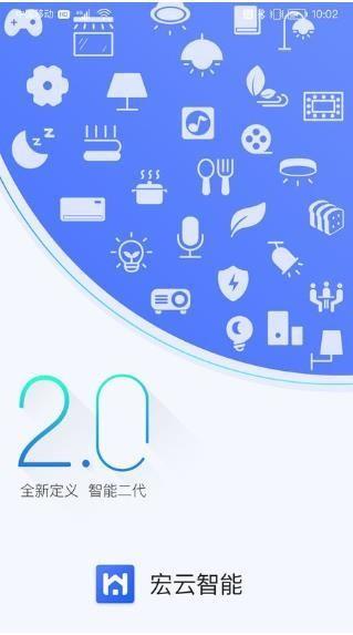 宏云智能品系列app安卓版下载