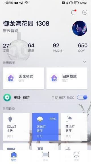 宏云智能品系列app手机版下载