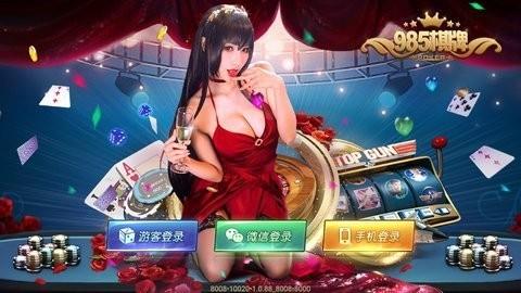 985棋牌游戏官网