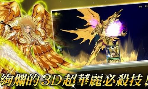圣斗士星矢小宇宙幻想传手机版下载